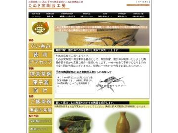 手作り陶器販売 「たぬき窯陶芸工房」