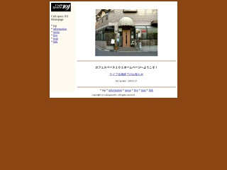 十条Cafe Space 101