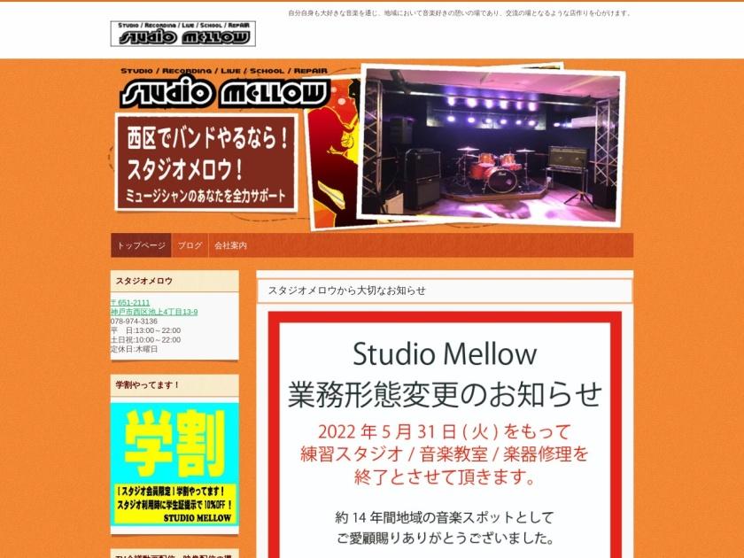 テスコム・スタジオ・メロウ