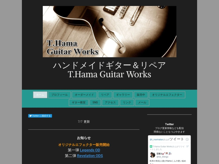 T.Hama GUITAR WORKS