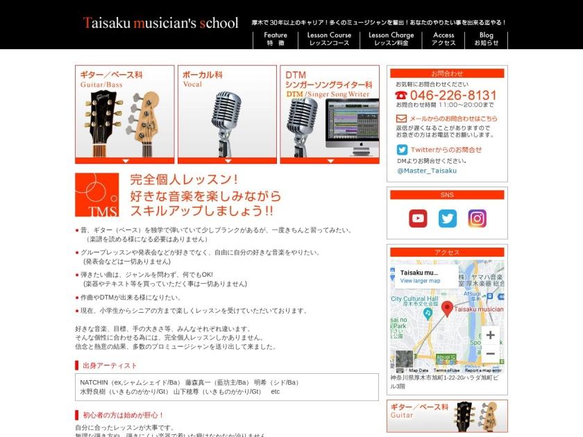 Taisaku Musician's School (タイサクミュージシャンズスクール)