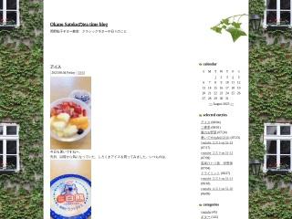 岡野聡子ギター教室