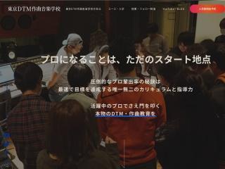 東京DTM作曲音楽学校