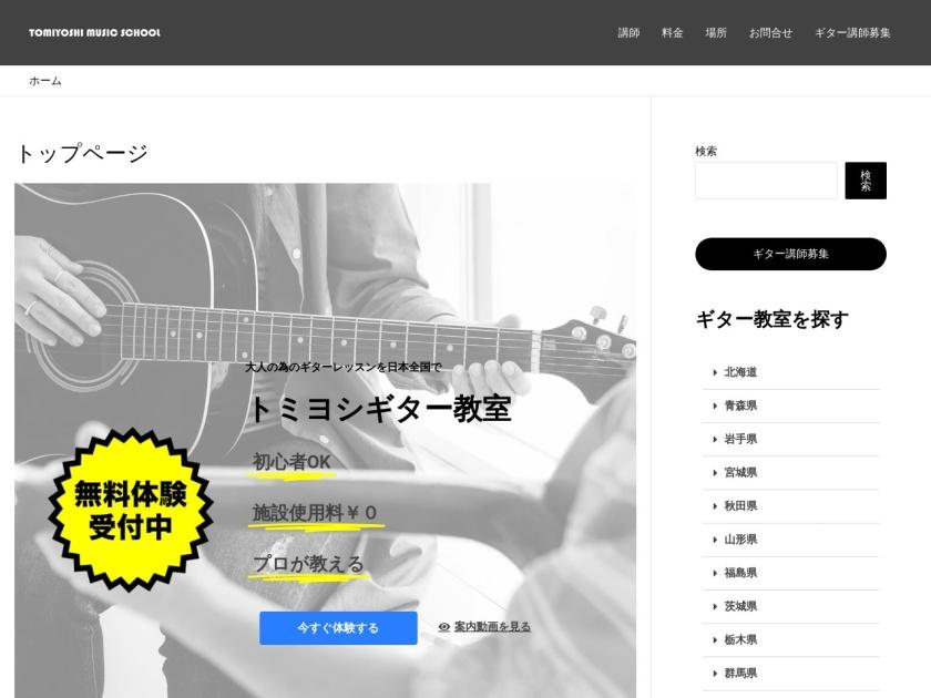 トミヨシギター教室