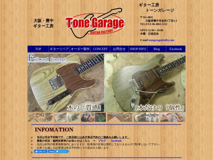 ギター工房トーンガレージ