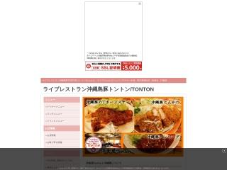 高松ライブレストラン キッチン&バーTONTON