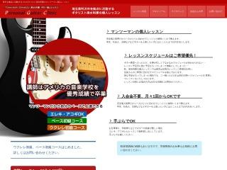 清水利憲 所沢ギター教室
