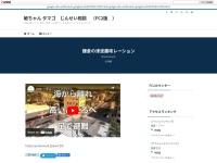 鎌倉の津波趣味レーション