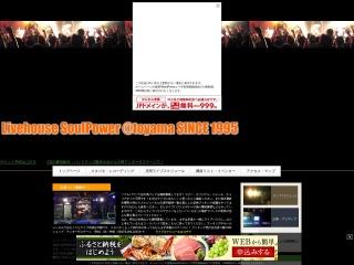 富山Soul Power