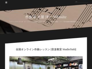 音楽教室 Studio Tutti