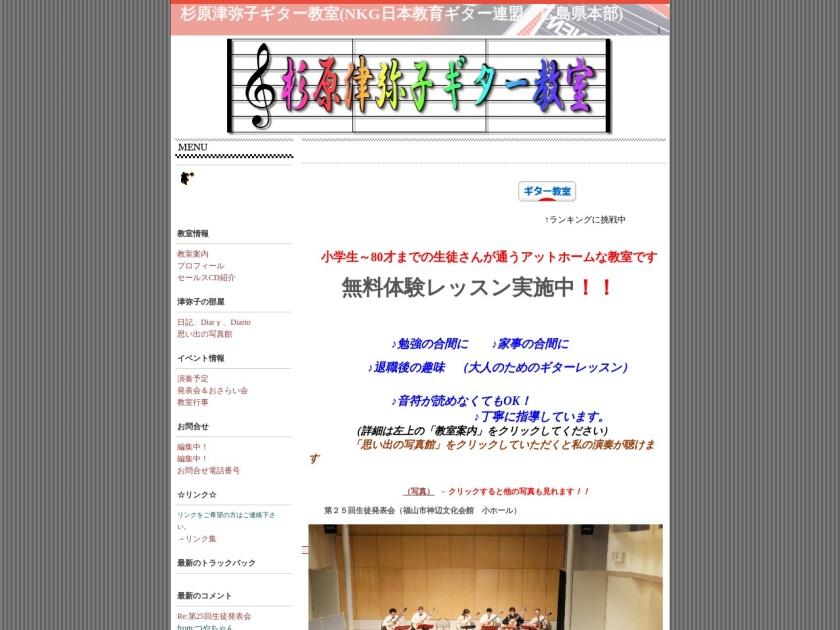 杉原津弥子ギター教室