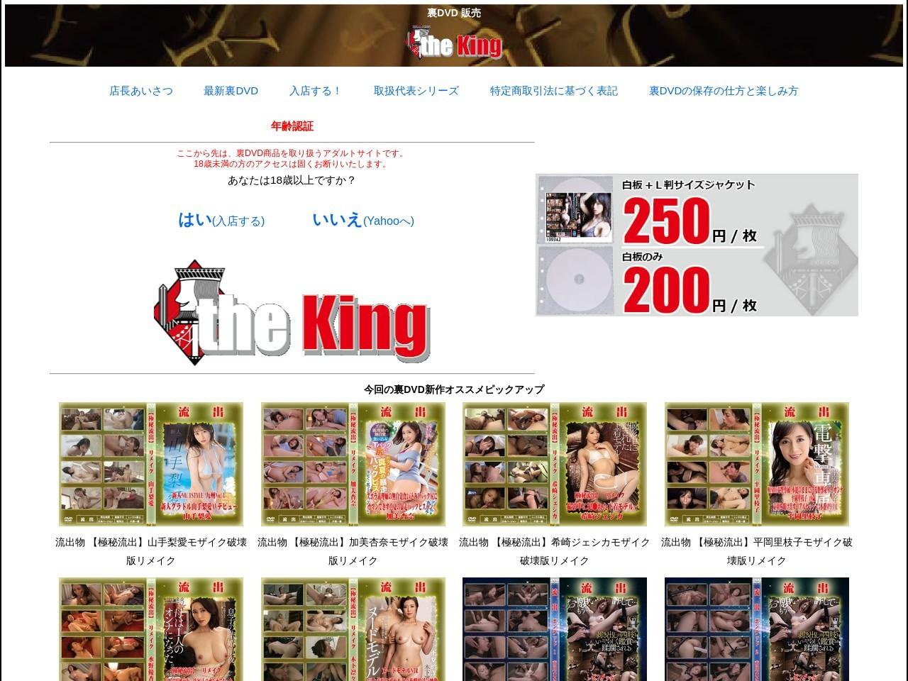 外部サイト:安心のアダルトDVD・裏DVD通販