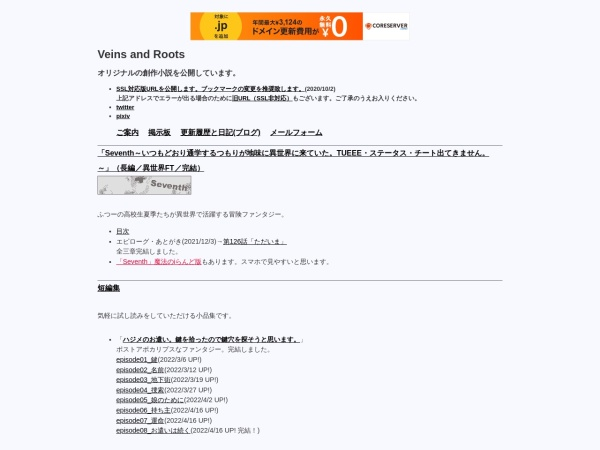 Veins and Roots 創作小説