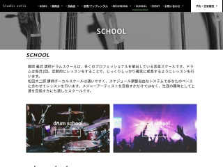 Vetix music school