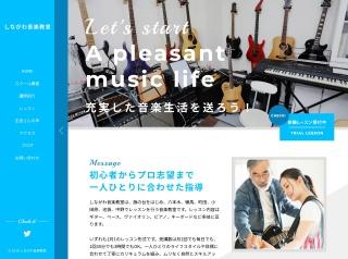 品川新宿音楽教室