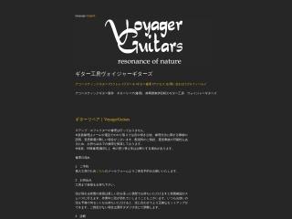 ヴォイジャーギターズ