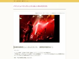 パインミュージックレッスン&レンタルスタジオ