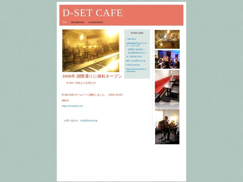 那覇D-Set Cafe