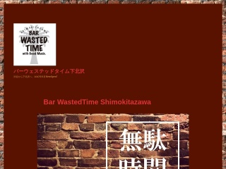 下北沢Wasted Time