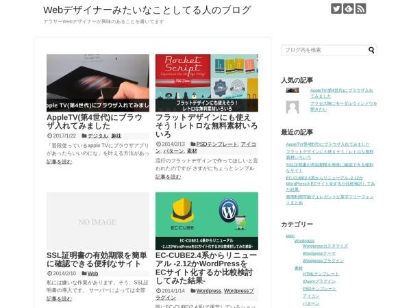 Webデザイナーみたいなことやってる人のブログ