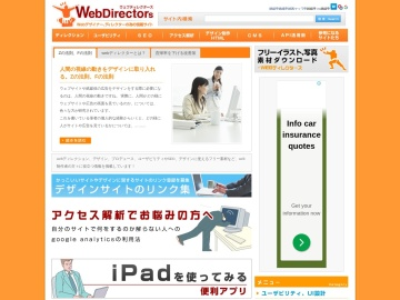 webディレクターズ