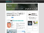 http://webcre8.jp/think/html5-section-outline.html