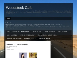 お茶の水Woodstock Cafe