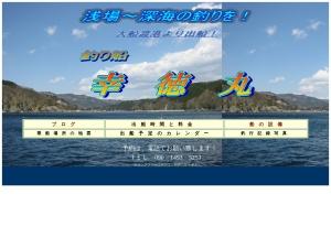 釣り船 幸徳丸
