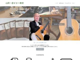 山田一彦ギター教室