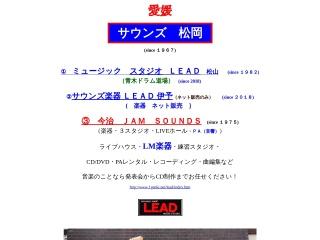 サウンズ楽器LEAD ミュージックスタジオ