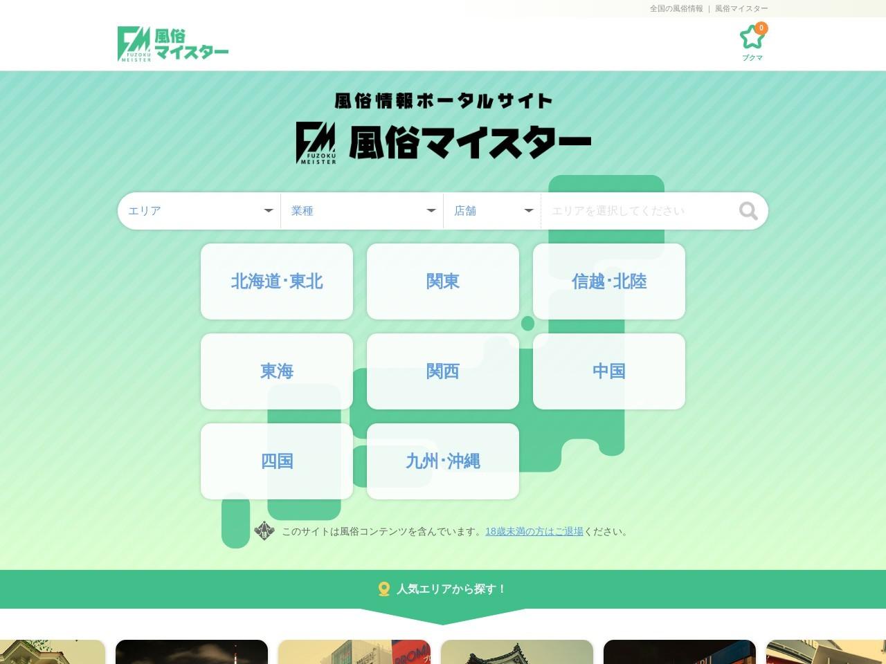 外部サイト:YA風俗! JAPAN