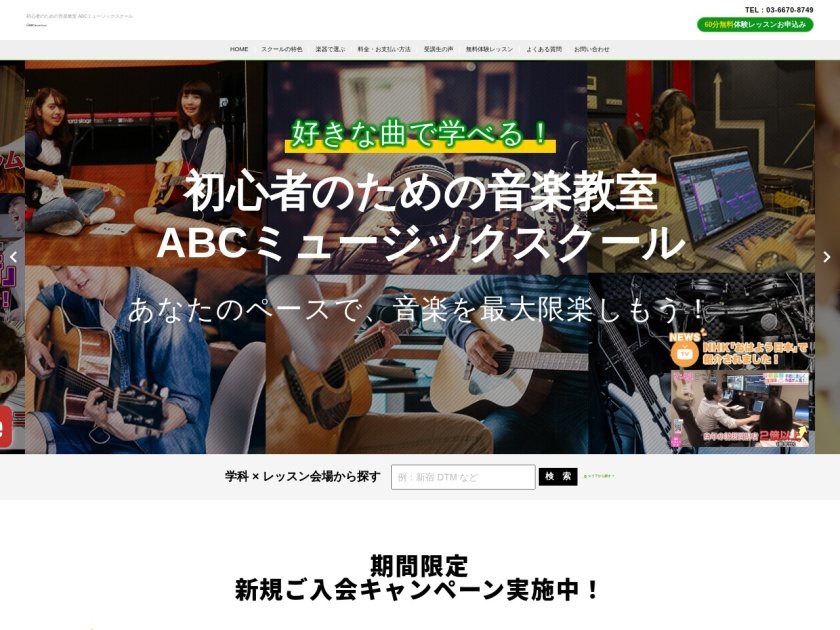 ABCミュージックスクール
