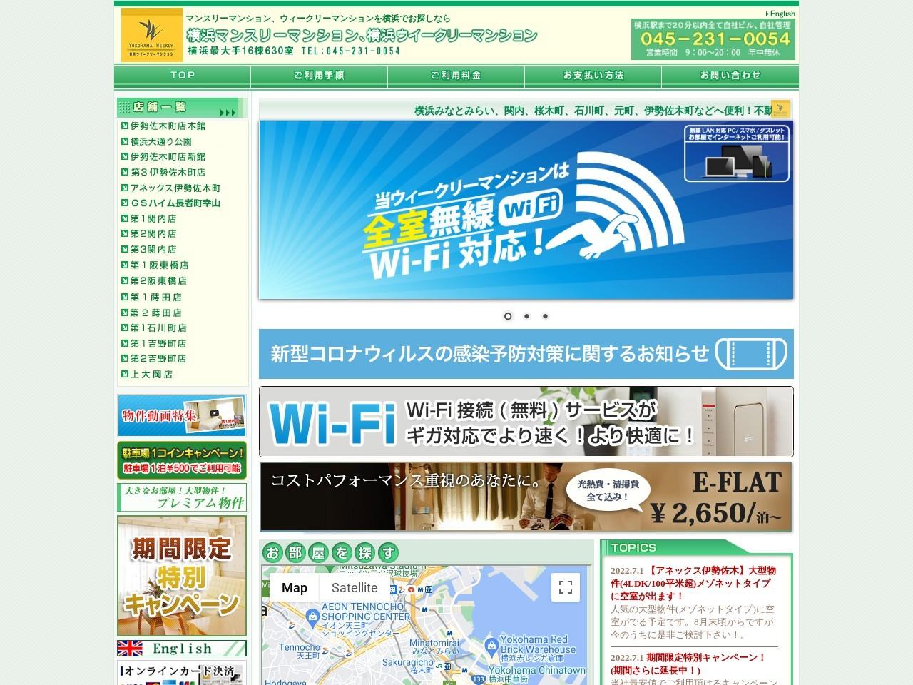 横浜マンスリーマンション、横浜ウィークリーマンション