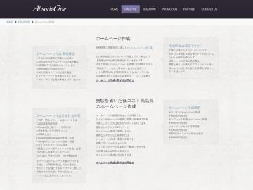 ホームページ作成|Absorb One