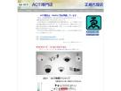 ACTi専門店 IPカメラ/ネットワークカメラ 防犯カメラ