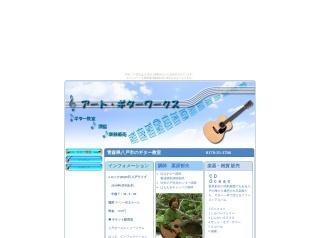 アート・ギターワークス