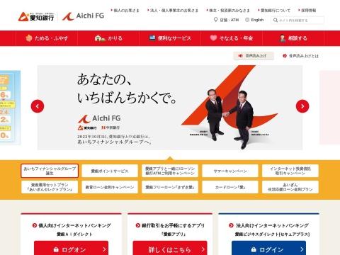 愛知銀行 岐阜支店岐阜県 銀行