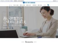 相川保子調査室 宮崎本部のHP画像