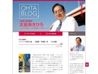 太田昭宏のブログ