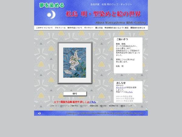 夢を染める 〜松島 明・型染めと絵の世界〜