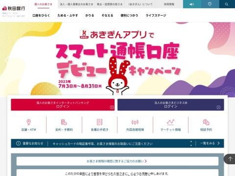 (株)秋田銀行 大曲駅前支店秋田県 銀行