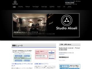西荻窪Studio Akseli