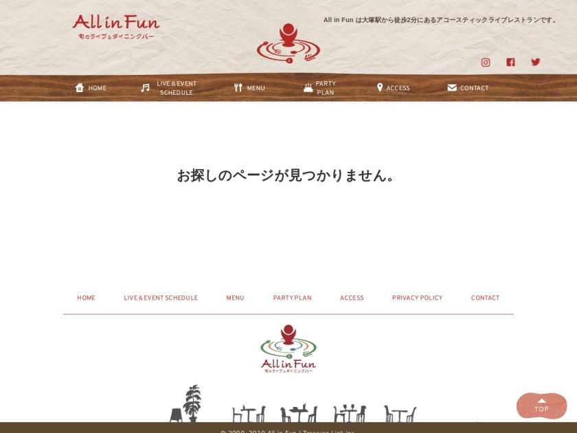大塚 All in Fun