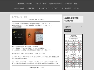 ALMA GUITAR SCHOOL