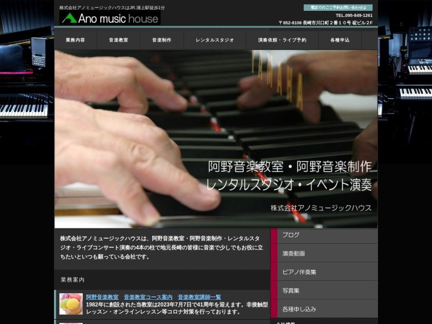 阿野音楽教室