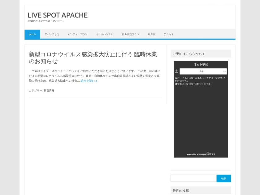 沖縄APACHE