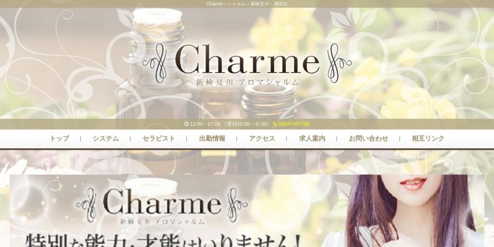 Charme [シャルム]