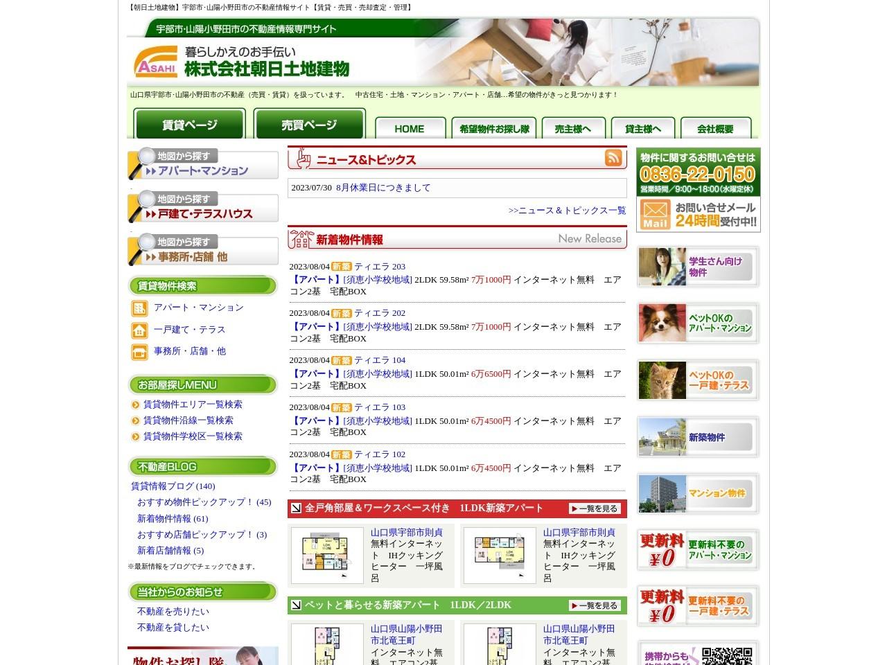 株式会社朝日土地建物