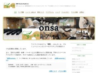 福岡 音茶(おんさ)