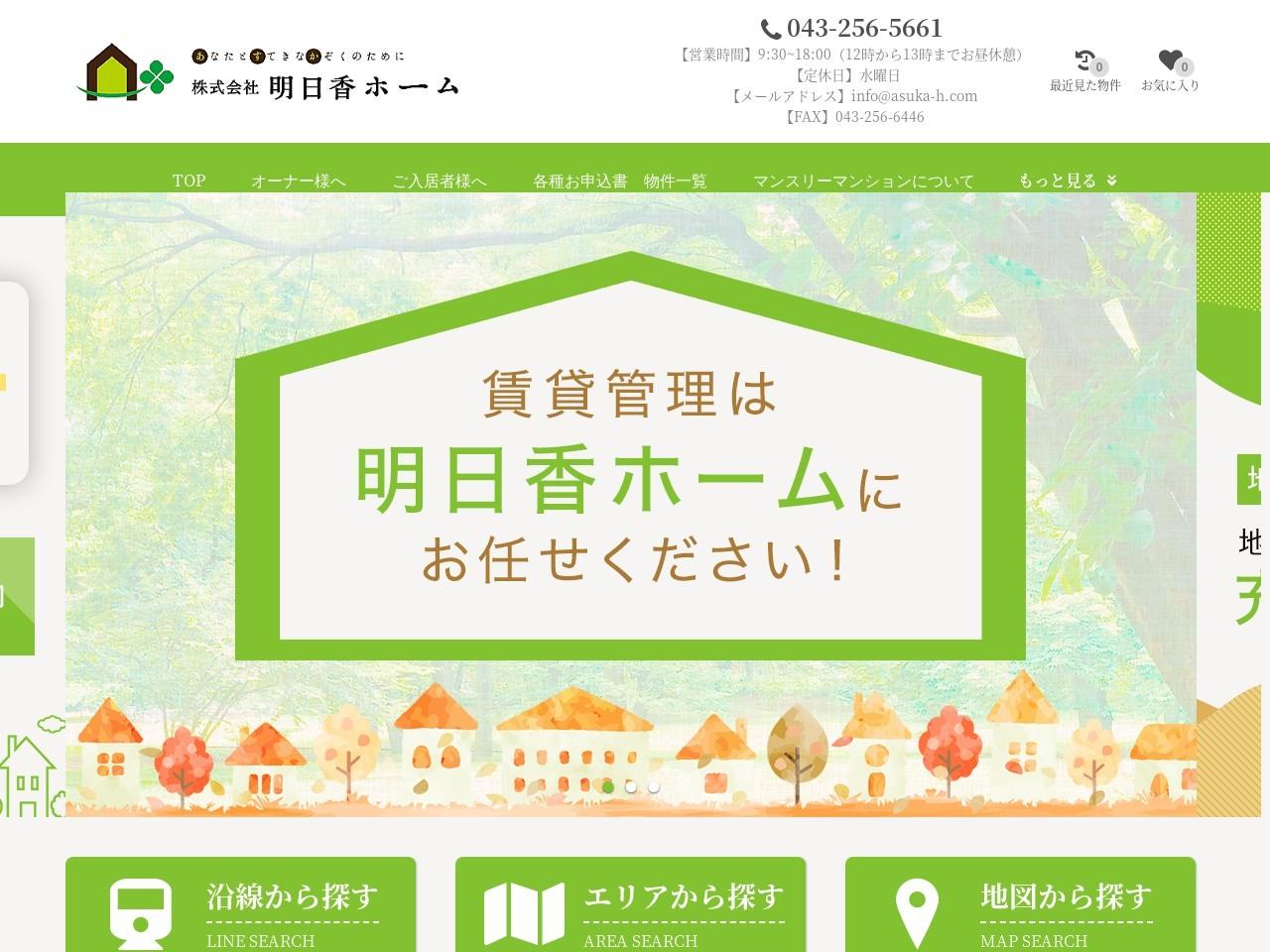 株式会社明日香ホーム